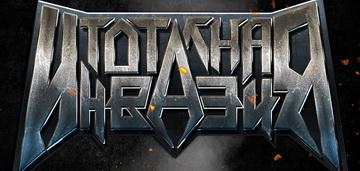 """Предаването за екстремна музика """"Тотална инвазия"""" тръгва от утре по радио Z-Rock"""