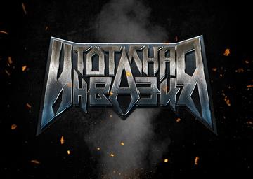 """На 14-и февруари в """"Тотална инвазия"""" по радио Z-Rock"""