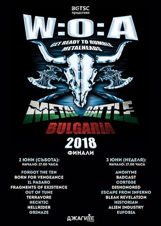 W:O:A Metal Battle 2018 ще се проведе на 2-ри и 3-ти юни