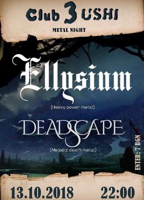 Концерт на Ellysium и Deadscape на 13-и октомври в София