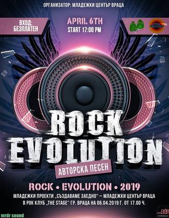 Конкурсът Rock Evolution 2019 ще се проведе на 6-и април във Враца