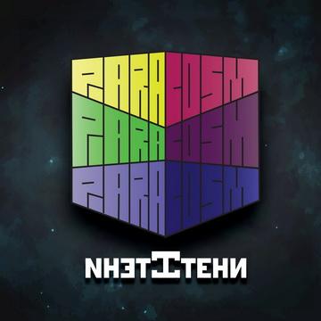 """PARACOSM представят сингъла """"Мисъл"""""""