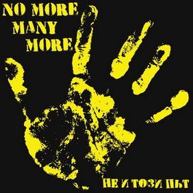 No More Many More - Не и този път (ревю от Metal World)