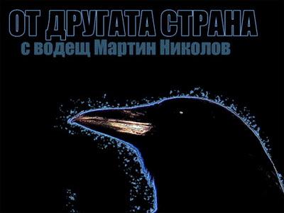 """На 2-ри август в """"От другата страна"""" по радио Варна"""