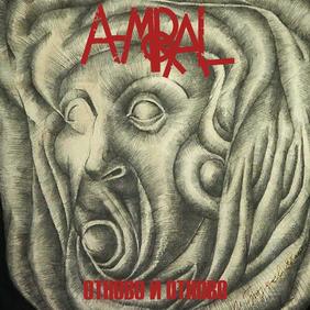 A-moral - Отново и отново